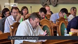 Випуск новин на ПравдаТУТ Львів 12.07.2018
