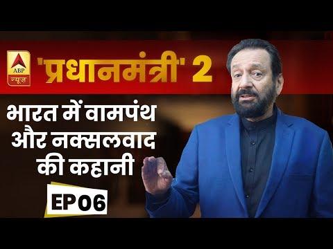 Pradhanmantri 2   Episode 6   भारत में वामपंथ और नक्सलवाद की कहानी   ABP News Hindi