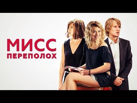\Мисс переполох\ фильм в НD - DomaVideo.Ru