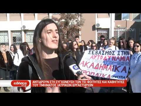 Αντιδρούν στη συγχώνευση των ΤΕΙ φοιτητές και καθηγητές  | 21/02/2019 | ΕΡΤ
