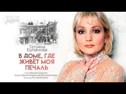 Татьяна Буланова - В доме, где живёт моя печаль (Премьера клипа, 2018)