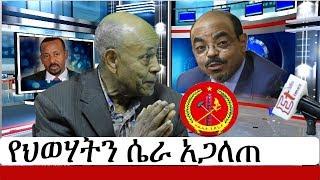 Ethiopia: የኢህአፓው መስራች የህወሃትን ሴራ አጋለጠ | TPLF