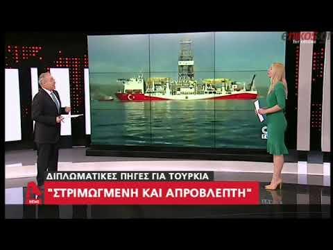 Video - Πηγές ΥΠΕΞ για την τουρκική προκλητικότητα: Η Ελλάδα δεν είναι μόνη της