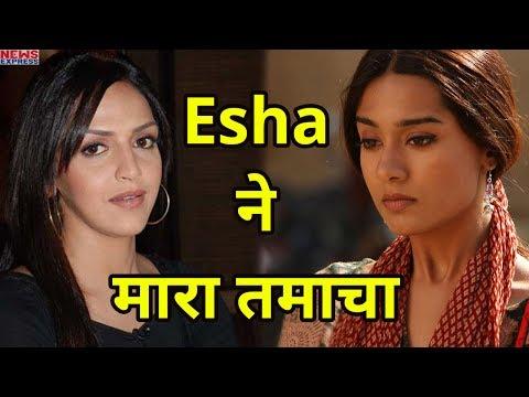 जब  Esha Deol ने Public में जड़ा था Amrita Rao को थप्पड़