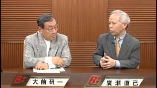 大前研一 vs.東京電力 廣瀬直己社長 「原発安全神話の嘘と訣別する」