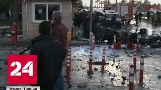 Взрыв и перестрелка в Измире: первые версии