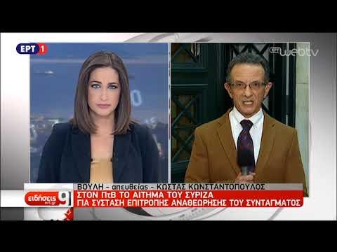 Κατατέθηκαν από τον ΣΥΡΙΖΑ οι προτάσεις αναθεώρησης του Συντάγματος