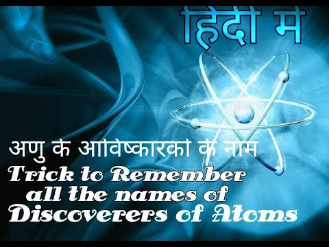 Trick to remember all the names of discoverers of Atoms in hindi