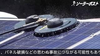 【動画】太陽光発電のメンテナンスもお任せください!
