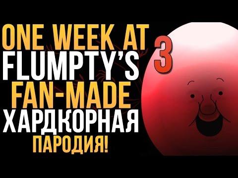 ONE WEEK AT FLUMPTY'S (FAN-MADE) - ХАРДКОРНАЯ ПАРОДИЯ! (видео)