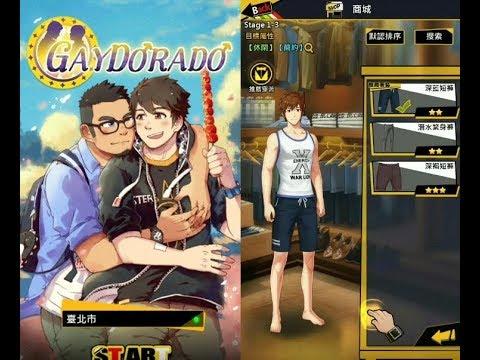 【Gaydorado】中文版 同志交友換裝手機遊戲!