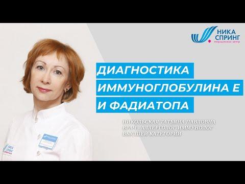 Диагностика ФАДИАТОПА и ИММУНОГЛОБУЛИНА Е  Никольская Т П  Аллерголог иммунолог