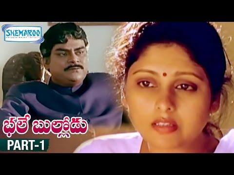 Video Bhale Bullodu Telugu Full Movie | Jagapathi Babu | Soundarya | Jayasudha | Part 1 | Shemaroo Telugu download in MP3, 3GP, MP4, WEBM, AVI, FLV January 2017