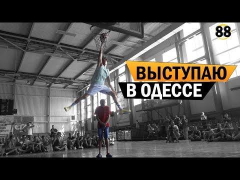 Smoove в Одессе: как известный данкер устроил шоу для юных баскетболистов
