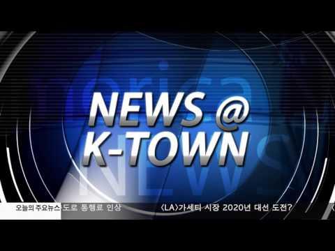 한인사회 소식  5.4.17 KBS America News