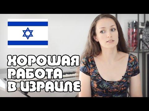 Кем я работаю?  как найти хорошую работу в израиле?   жизнь в израиле