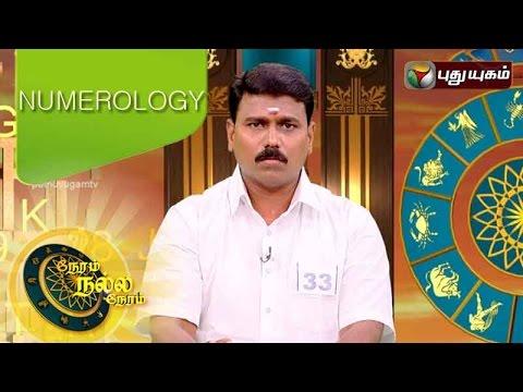 Neram-Nalla-Neram-28-07-2016-Puthuyugam-TV