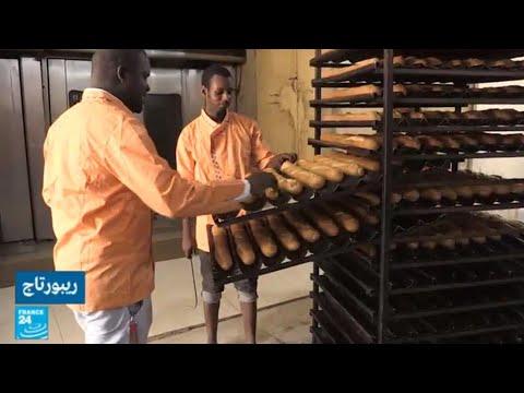 العرب اليوم - شاهد: تفاقم أزمة المخابز في السنغال في ظل ارتفاع أسعار الطحين