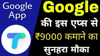 Earn from Google Tez Payments App | ₹9000 Rewards | Tez Cash Mode | Google Tez App - Made for India