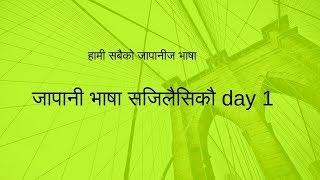 जापानीज भाषा सजिलै सिकौँ//-1 ,Let's learn Japanese language //in Nepali//saroj pokharel