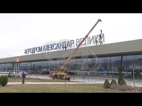 "Video - Σκόπια: κατεβάζουν τις πινακίδες με την ονομασία ""Μέγας Αλέξανδρος"" από το αεροδρόμιο"