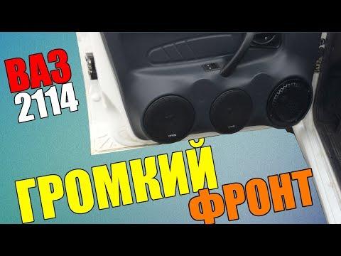УСТАНОВКА  ФРОНТА НА ВАЗ 2114 - DomaVideo.Ru