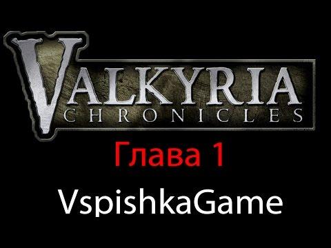 Valkyria Chronicles - Прохождение VspishkaGame - Глава 1
