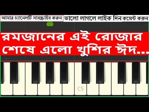 Romjaner Ei Rojar Sheshe Bangla Piano Tutorial 2017