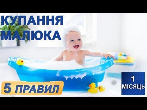 Купання новонародженого - як часто, температура води, трави, техніка поливання водичкою