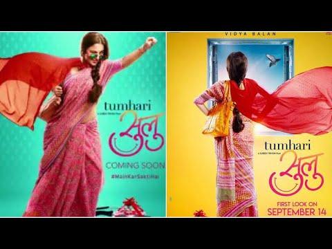 Tumhari Sulu | Vidhya Balan | New Bollywood Movie 2017
