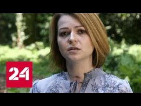 Британские спецслужбы прокололись с Юлией Скрипаль - Россия 24