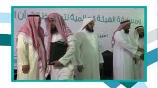 حفل ختام تصفيات مسابقة القرآن بالمدينة 1434