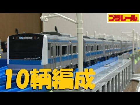 【プラレール】E233系京浜東北線をフル編成にしてみた