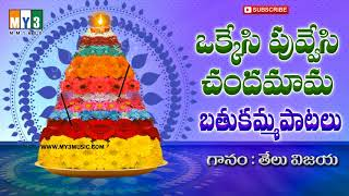 Anjanna Uyyalo Bathukamma Song | Bathukamma Telugu Songs | 2017 Bathukamma Telangana Songs | BHAKTHI