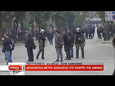 Δρακόντεια μέτρα ασφαλείας στο κέντρο της Αθήνας | 17/11/2019 | ΕΡΤ
