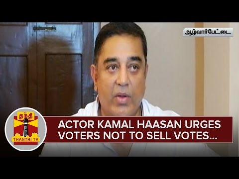 Actor-Kamal-Haasan-urges-Voters-not-to-Sell-Votes--Thanthi-TV