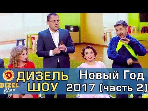 Самое Крутое Шоу Новый Год 2017 Часть 2   Дизель Шоу от 31 декабря (видео)