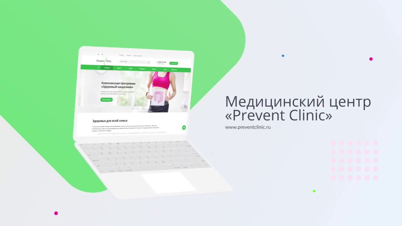 Медицинский центр «Prevent Clinic»