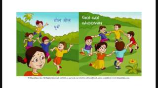 Gol Gol - Hindi Nursery Rhyme For Kids