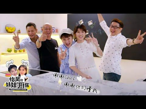 YiFong & Eleanor's Kitchen 怡凤和妹妹的厨房 Ep 2