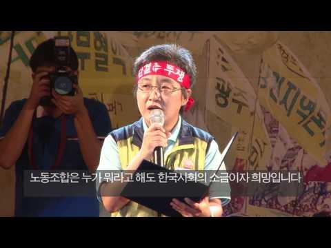 [영상뉴스] 8.27 총력투쟁결의대회
