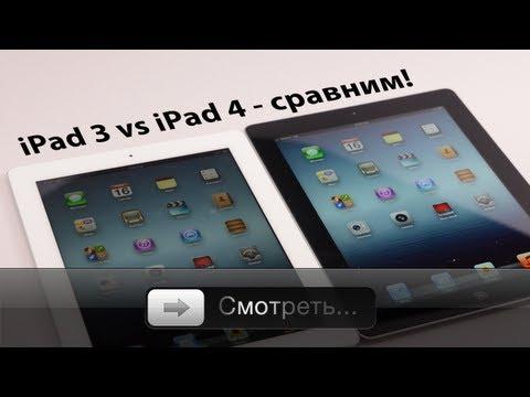 iPad 3 vs iPad 4 — сравниваем. Есть ли смысл менять и покупать?
