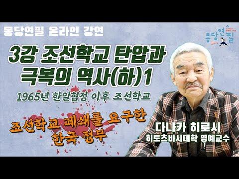 [몽당연필] 3강 조선학교 탄압과 극복의 역사(하1)