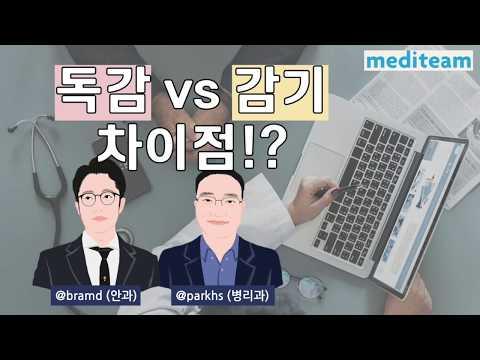 [메디팀] 독감 vs 감기