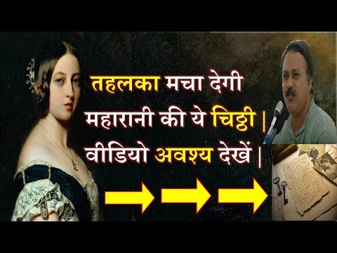 Rajiv Dixit : Exposed Queen Victoria's Letter For Indians