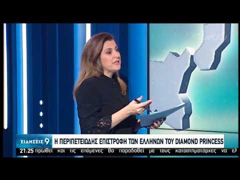 Covid-19: Ξεκίνησε ο επαναπατρισμός των Ελλήνων του Diamond Princess | 21/02/2020 | ΕΡΤ