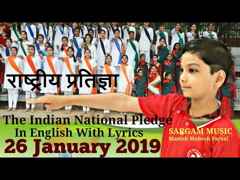 The Indian National Pledge in English With Lyrics राष्ट्रीय प्रतिज्ञा school Assembly 26 Januar 2020