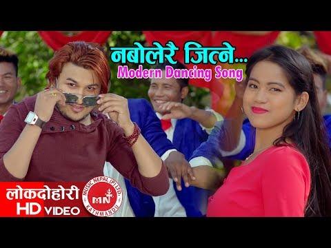 (New Lok Dohori 2074/2017    Nabolerai Jitne...6 min, 16 sec.)