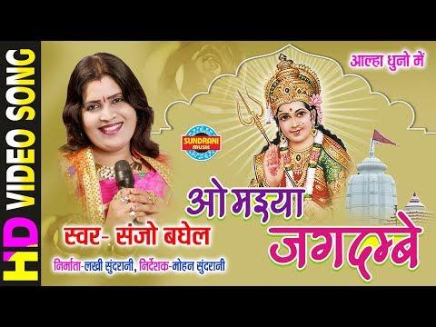 Video O MAIYA JAGDAMBE - ओ मईया जगदम्बे - SANJO BAGHEL - Lord Durga download in MP3, 3GP, MP4, WEBM, AVI, FLV January 2017