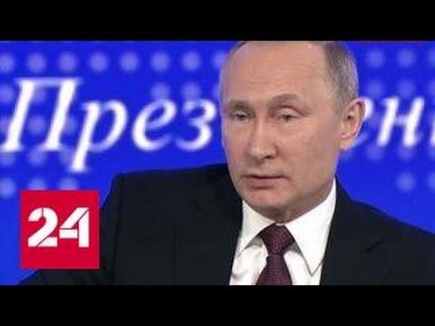Большая пресс-конференция Владимира Путина. Часть 2 (видео)